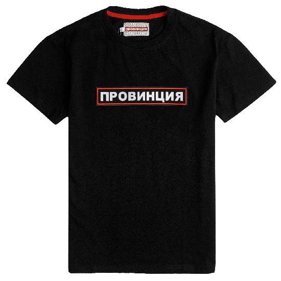 Футболка Провинция Классика черный