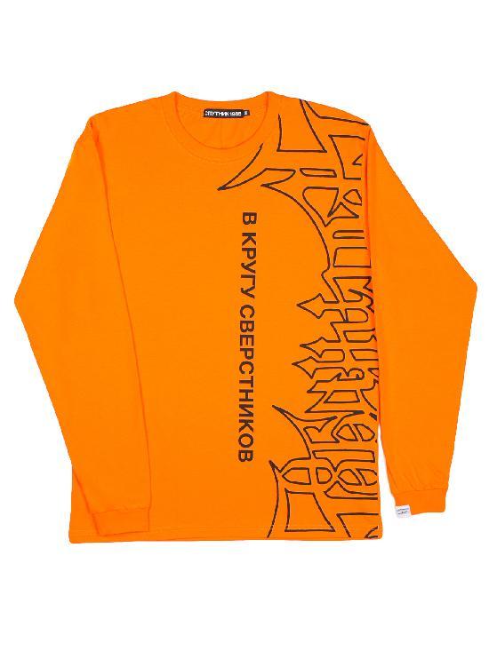 Лонгслив Спутник 1985 LS3 оранжевый