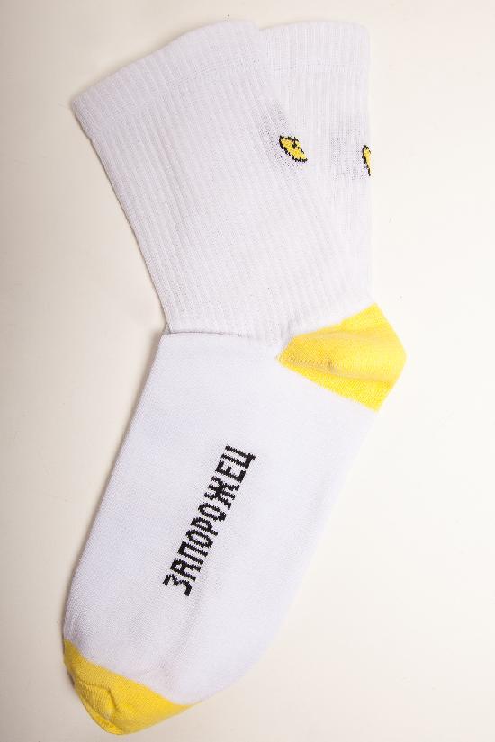 Носки ЗАПОРОЖЕЦ Утёнок Backside женские (Белый/Желтый, O/S)