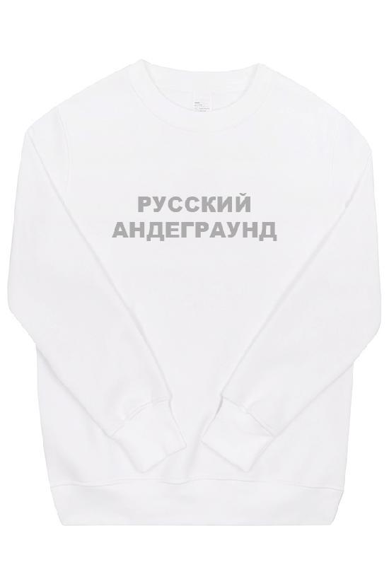 Свитшот НЕГАТИВ 001 (Русский Андеграунд Рефлектив) Белый