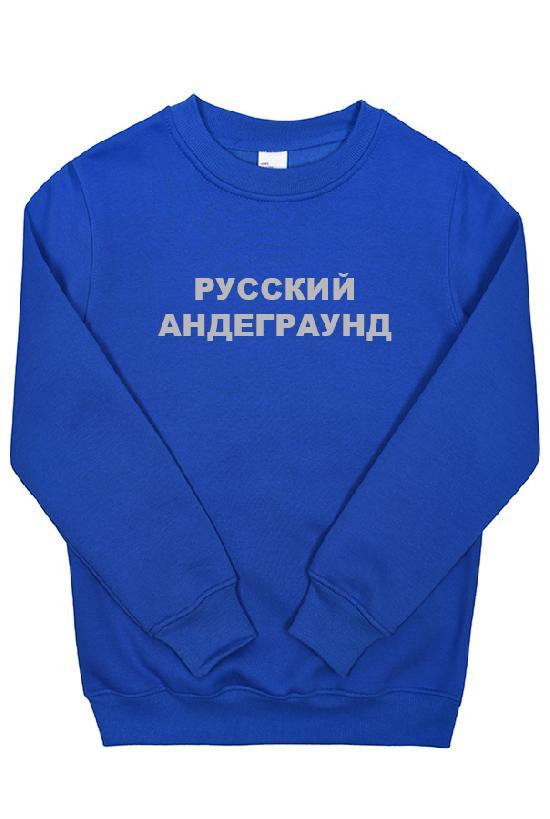 Свитшот 001НЕГАТИВ (Русский Андеграунд Рефлектив) Синий