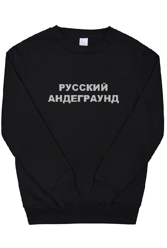Свитшот Русский Андеграунд 01 (Рефлектив)  Чёрный