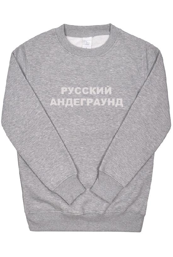 Свитшот НЕГАТИВ 001 (Русский Андеграунд Рефлектив) С.серый