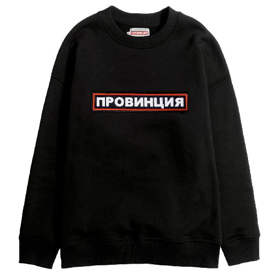 Cвитшот мужской Провинция Классика черный